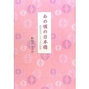 あの頃の日本橋―戦前を過ごした少女の記憶(青山叢書) [単行本]
