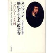 カルヴァン歴史を生きた改革者-1509-1564 [単行本]