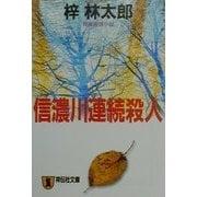 信濃川連続殺人(祥伝社文庫) [文庫]