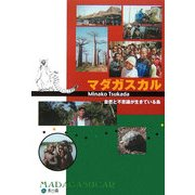 マダガスカル―自然と不思議が生きている島 [単行本]