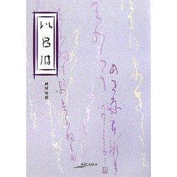 以呂波(アルカディアシリーズ―フローラブックス) [全集叢書]