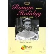 ROMAN HOLIDAY―DVDで学ぶ『ローマの休日』 [単行本]