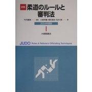 詳解 柔道のルールと審判法〈2004年度版〉 [単行本]