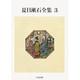夏目漱石全集〈3〉(ちくま文庫) [文庫]