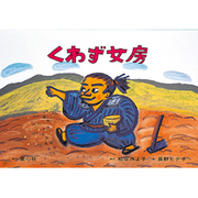 くわず女房(松谷みよ子民話珠玉選 第 2集) [絵本]