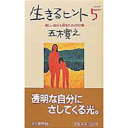 生きるヒント〈5〉―新しい自分を創るための12章 [単行本]