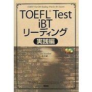 TOEFL Test iBTリーディング 実践編 [単行本]