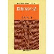 膠原病の話(東海大学ライフサイエンスシリーズ) [単行本]
