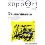 さぽーと 2011.7 [単行本]