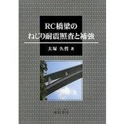 RC橋梁のねじり耐震照査と補強 [単行本]