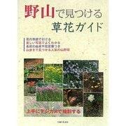 野山で見つける草花ガイド [単行本]