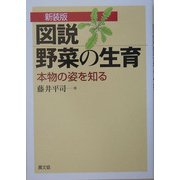 図説 野菜の生育―本物の姿を知る 新装版 [単行本]
