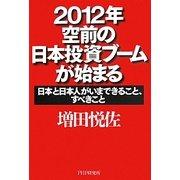 2012年・空前の日本投資ブームが始まる―日本と日本人がいまできること、すべきこと [単行本]