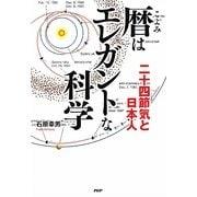 暦はエレガントな科学―二十四節気と日本人 [単行本]