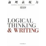 論理表現力―ロジカル・シンキング&ライティング [単行本]