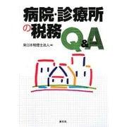 病院・診療所の税務Q&A [単行本]