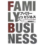 ファミリービジネス―知られざる実力と可能性 [単行本]