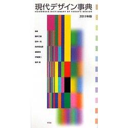 現代デザイン事典〈2011年版〉特集 KOGEI観―ものづくりのリ・コンストラクション [事典辞典]