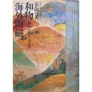 和物と海外陶磁―装飾化と多様化(茶陶の美〈第3巻〉) [全集叢書]
