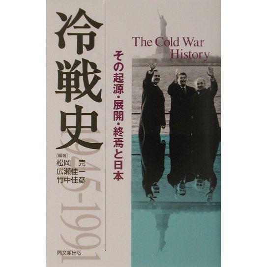 冷戦史―その起源・展開・終焉と日本 [単行本]