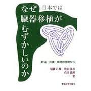なぜ日本では臓器移植がむずかしいのか―経済・法律・倫理の側面から [単行本]