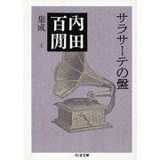 サラサーテの盤―内田百[ケン]集成〈4〉(ちくま文庫) [文庫]
