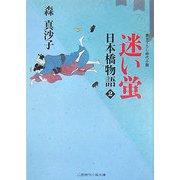迷い蛍―日本橋物語〈2〉(二見時代小説文庫) [文庫]