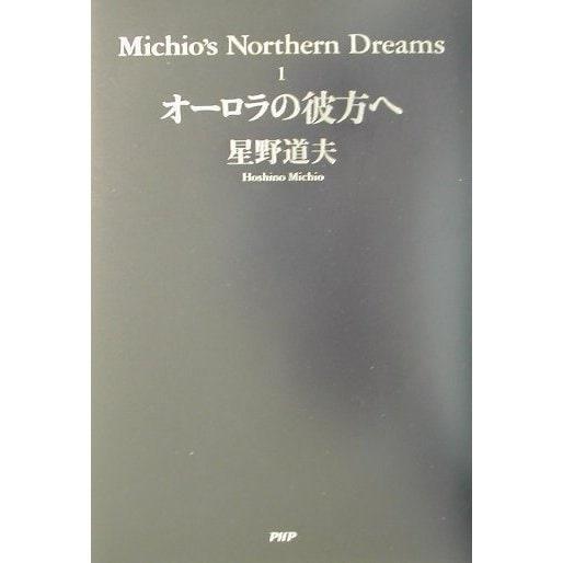 オーロラの彼方へ―Michio's Northern Dreams〈1〉 [単行本]