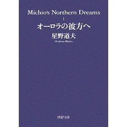 オーロラの彼方へ―Michio's Northern Dreams〈1〉(PHP文庫) [文庫]