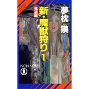 新・魔獣狩り〈1 鬼道編〉(ノン・ノベル〈N-395〉―サイコダイバー・シリーズ〈13〉) [新書]