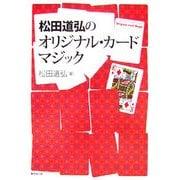 松田道弘のオリジナル・カードマジック [単行本]