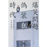 偽装狂時代―爆笑問題の日本原論〈5〉(幻冬舎文庫) [文庫]