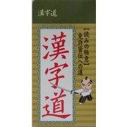 漢字道―読みの極意 免許皆伝への道 [単行本]