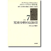 児童分析の記録〈2〉(メラニー・クライン著作集〈7〉) [全集叢書]