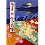 聞き書 大分の食事(日本の食生活全集〈44〉) [全集叢書]