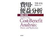 費用・便益分析―理論と応用 [単行本]