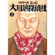 リバースエッジ大川端探偵社 2(ニチブンコミックス) [コミック]