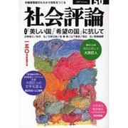 社会評論 no.150 [全集叢書]