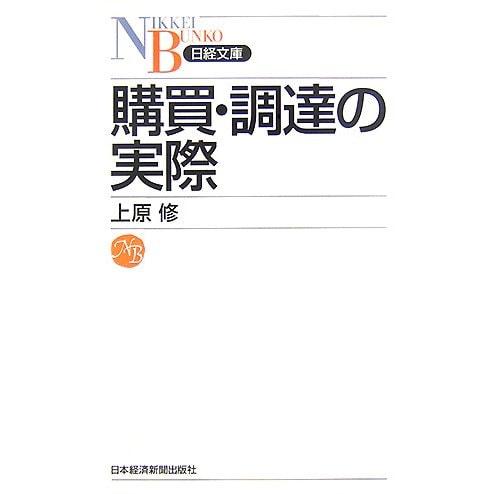 購買・調達の実際(日経文庫) [新書]