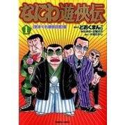 なにわ遊侠伝 1(トクマコミックス) [コミック]