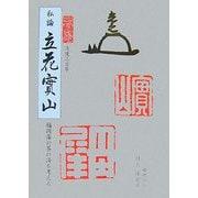 私論 立花實山―福岡藩の茶の湯を考える [単行本]