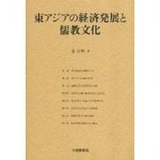 東アジアの経済発展と儒教文化 [単行本]