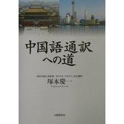 中国語通訳への道 [単行本]