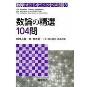 数論の精選104問(数学オリンピックへの道〈3〉) [全集叢書]