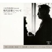現代思想について-講義・質疑応答(新潮CD 講演 小林秀雄講演 第 4巻)