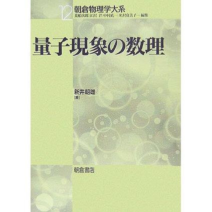 ヨドバシ.com - 量子現象の数理(...