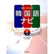 日本人のための韓国語ナビ 初級〈1〉 [単行本]