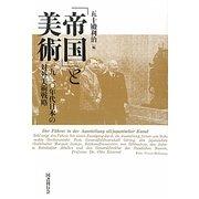 「帝国」と美術―一九三〇年代日本の対外美術戦略 [単行本]
