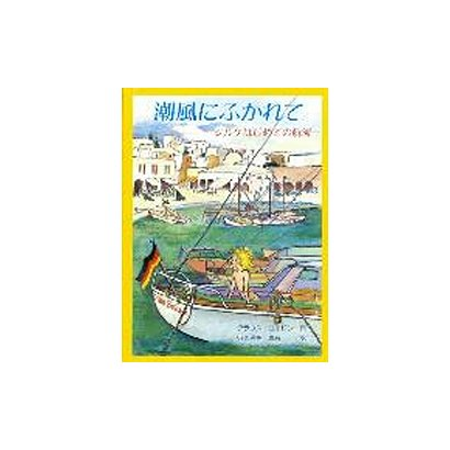 潮風にふかれて―ジルケはじめての航海