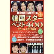 韓国スターベスト400 2011-2012年版-ポケット判データ名鑑(廣済堂ベストムック 168号) [ムックその他]